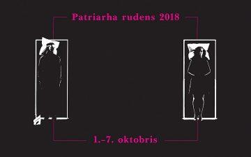 """Norisināsies devītais Skatuves mākslas festivāls """"Patriarha rudens"""""""